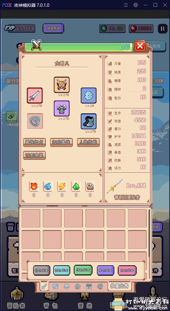 安卓游戏分享:目标是传说级冒险者1.1.9版本!!!挂机自动点小卡片图片 No.2