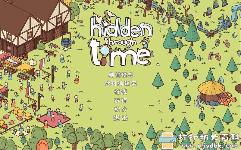 PC游戏分享:穿越时代的找图Hidden Through Time Legends 全dlc 卡通找茬游戏图片 No.1