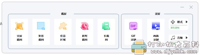 [Windows]功能全面的截图兼录屏工具 VeryCapture 绿色版 配图 No.1