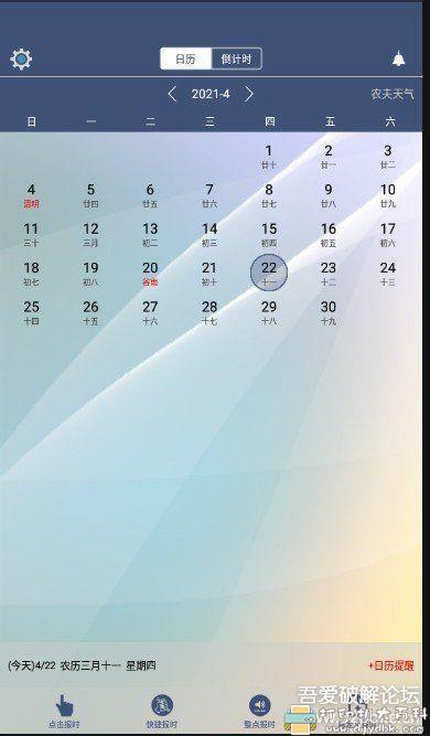 [Android]安卓语音报时闹钟_v10.0.7——去广告版 配图 No.1