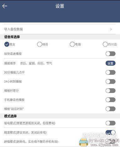 [Android]安卓语音报时闹钟_v10.0.7——去广告版 配图 No.2