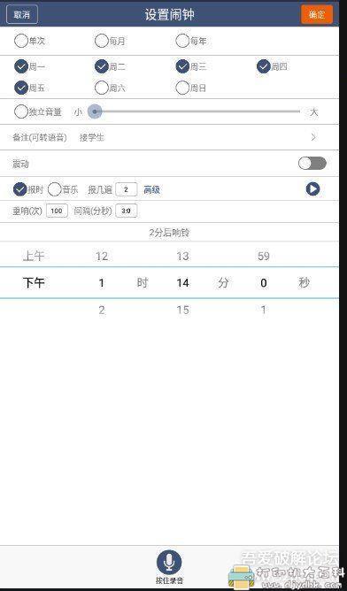 [Android]安卓语音报时闹钟_v10.0.7——去广告版 配图 No.3