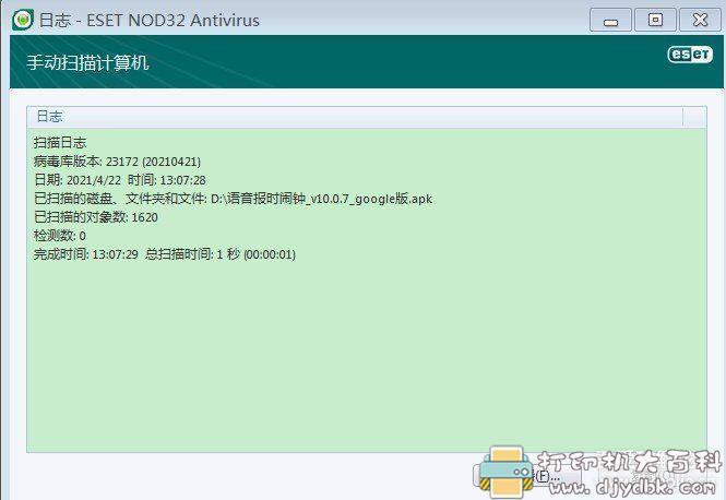 [Android]安卓语音报时闹钟_v10.0.7——去广告版 配图 No.4