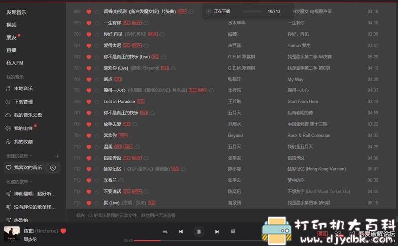 [Windows]【PC羰网易云】1.1 解锁灰色歌曲,可下载图片 No.1