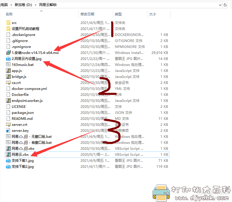 [Windows]【PC羰网易云】1.1 解锁灰色歌曲,可下载图片 No.4