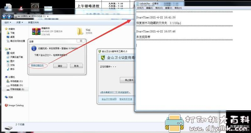 [Windows]【蠕虫病毒/Autorun专杀软件】金山卫士U盘专杀工具v1.3 独立版 配图 No.4