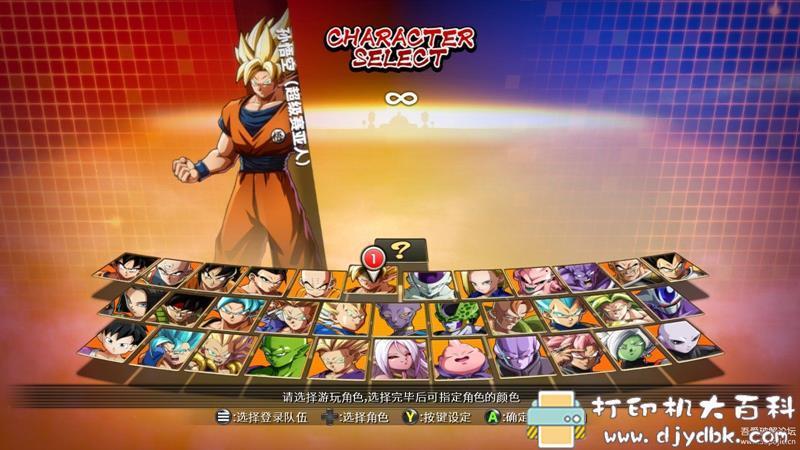 PC游戏分享:【格斗】《龙珠斗士Z》1.14 免安装中文版+MOD+联机补丁 配图 No.2