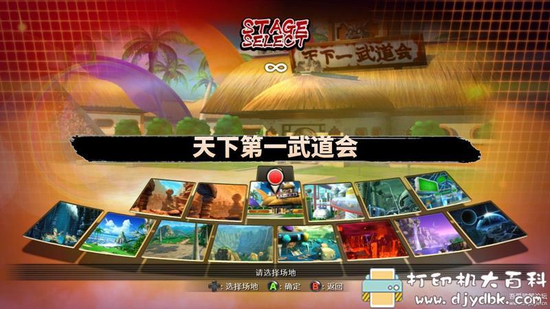 PC游戏分享:【格斗】《龙珠斗士Z》1.14 免安装中文版+MOD+联机补丁 配图 No.3