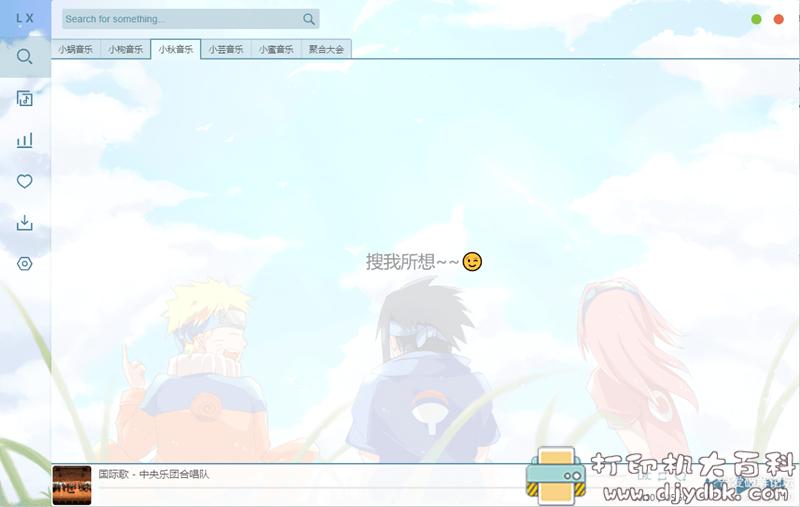 [Windows]洛雪音乐助手 1.9.0(更新) 配图