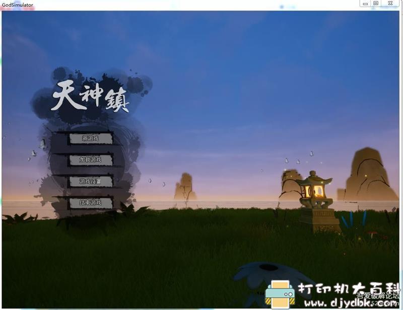 PC游戏分享:【模拟经营】《天神镇》测试版图片 No.2