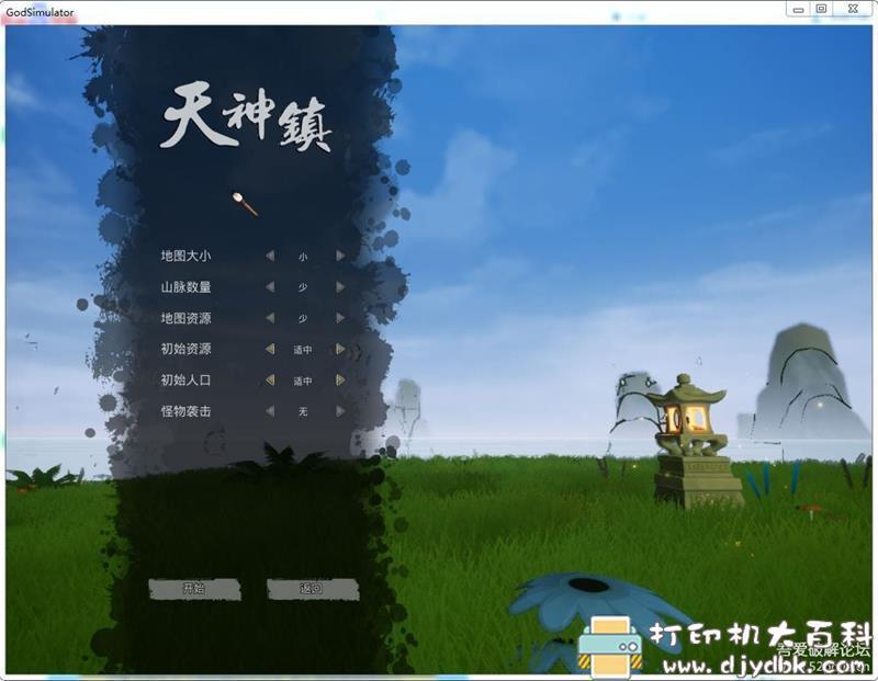 PC游戏分享:【模拟经营】《天神镇》测试版图片 No.3