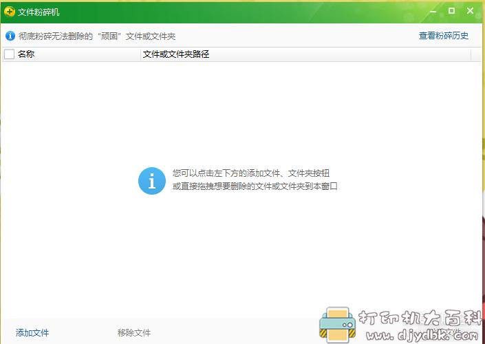 [Windows]360文件粉碎机单机版 配图