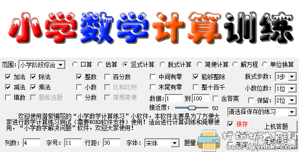 [Windows]小学数学出题器(口算,混合,等,含答案,可打印) 配图 No.1