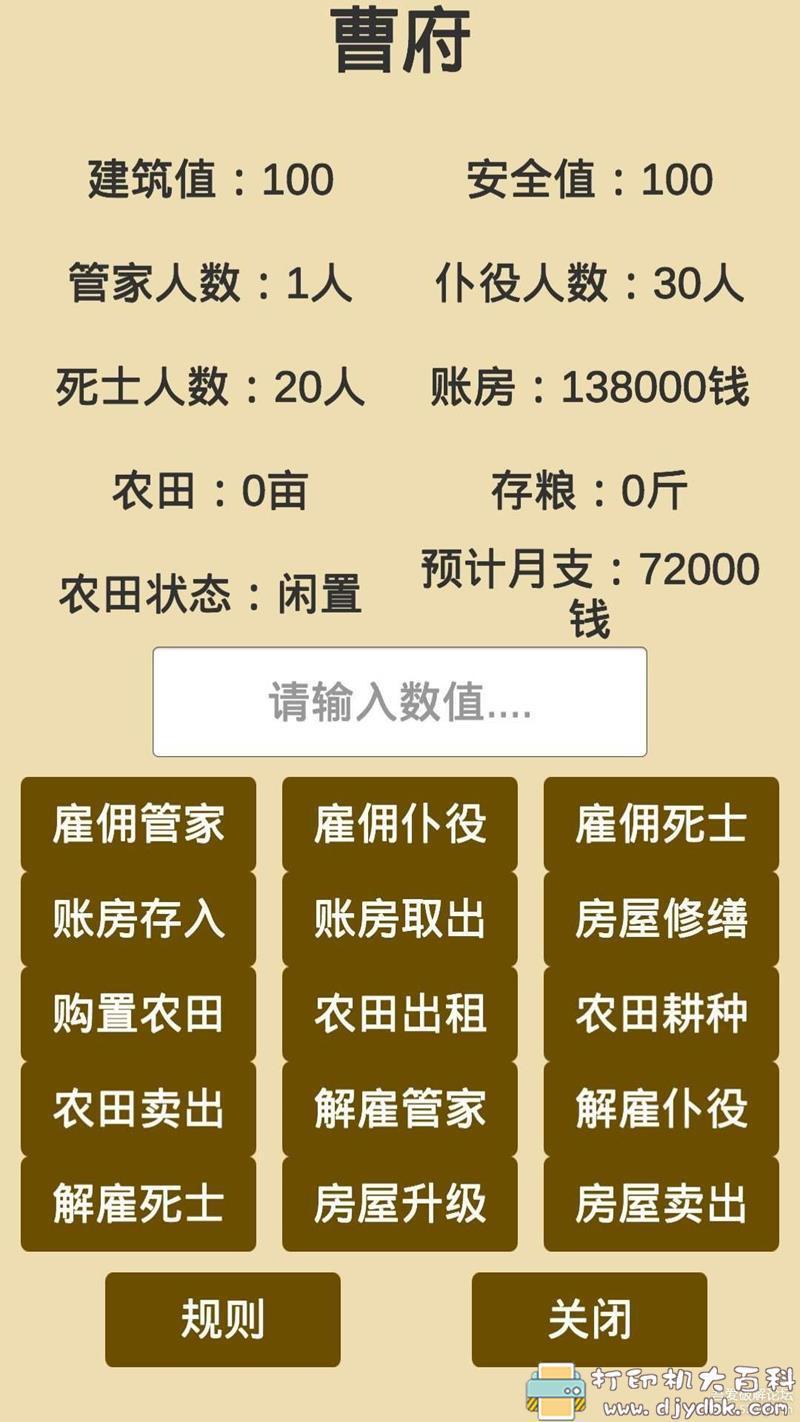 安卓游戏分享:汉末征途1.1.6 大量金币 配图 No.1