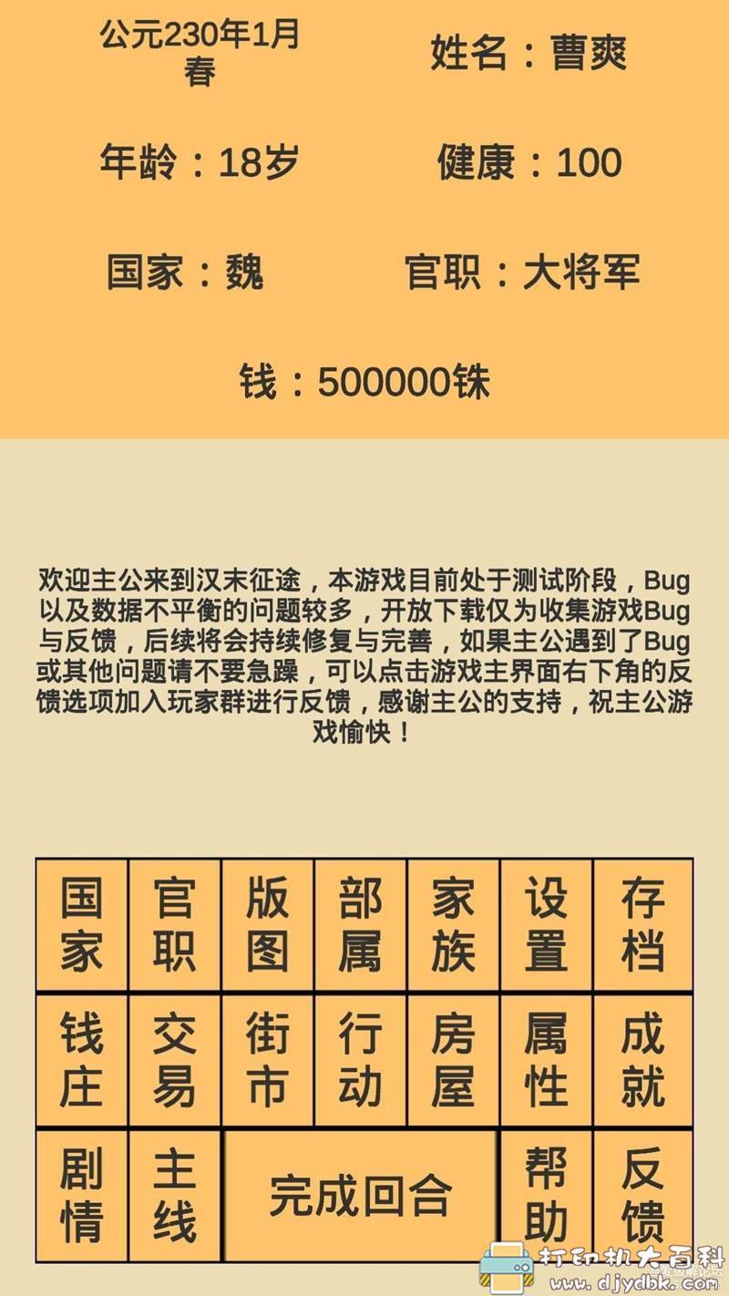 安卓游戏分享:汉末征途1.1.6 大量金币 配图 No.3