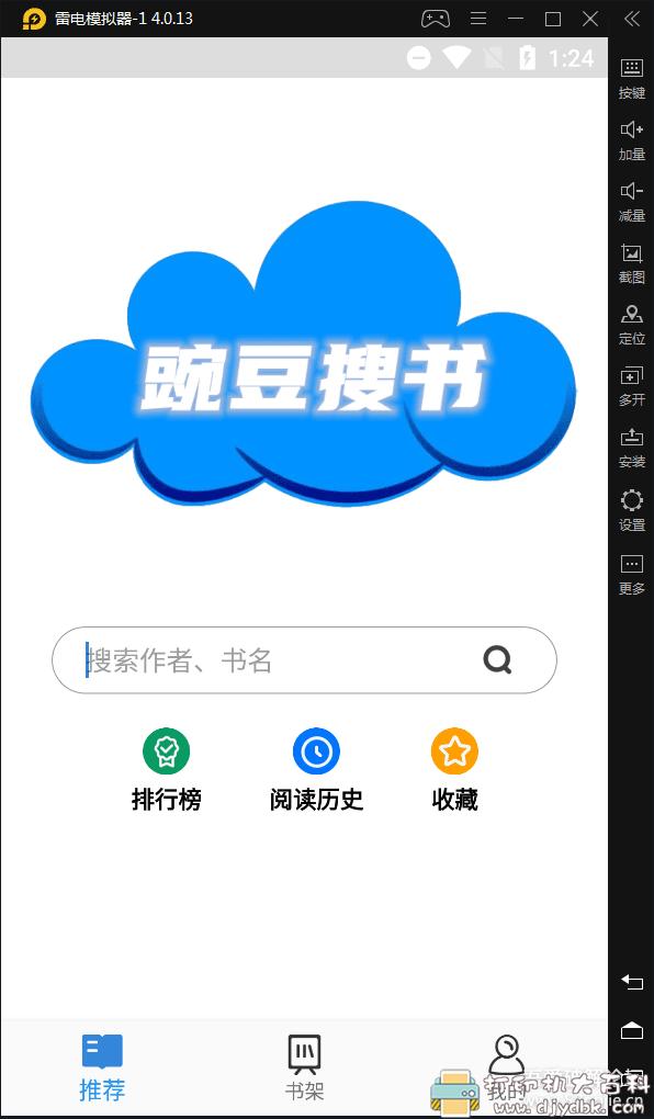 [Android]豌豆读书V1.2.1无广告纯净版,海量小说免费看 配图 No.1