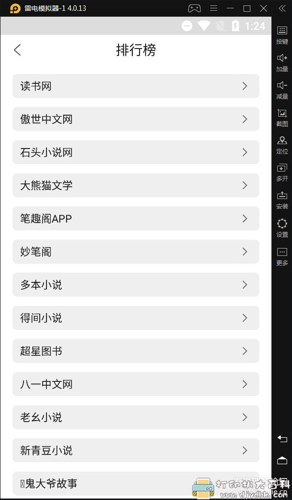 [Android]豌豆读书V1.2.1无广告纯净版,海量小说免费看 配图 No.2