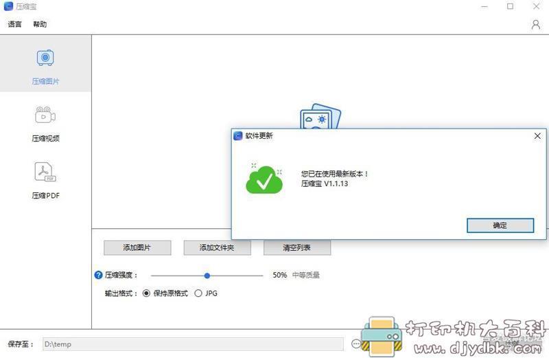 [Windows]高级文件压缩工具:ApowerCompress压缩宝v1.1.13多国语言安装版(压缩图片、视频和pdf等) 配图 No.1