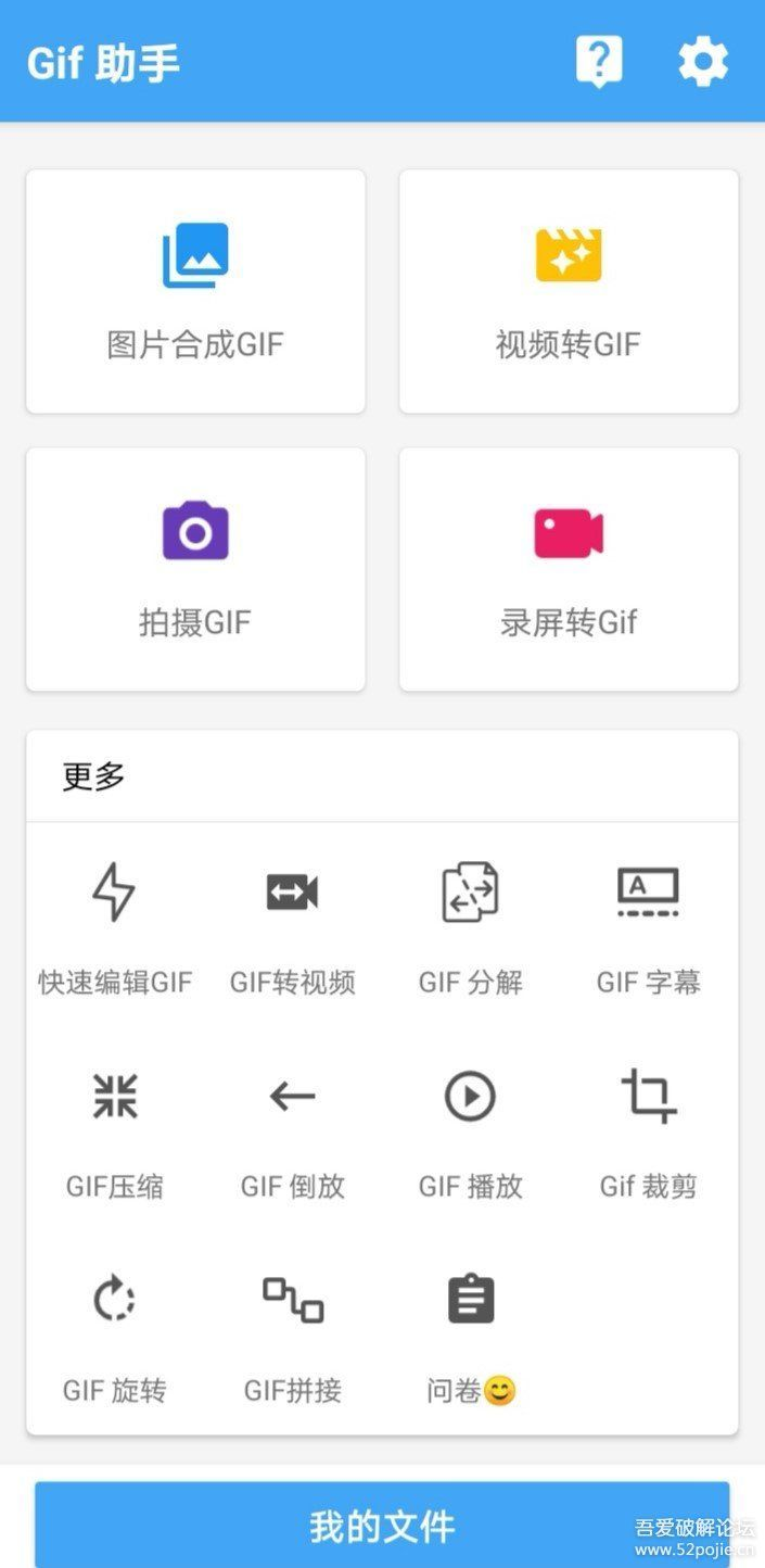 [Android]安卓端GIF制作编辑转换工具:GIF助手3.2.3无广告清爽版 配图 No.1