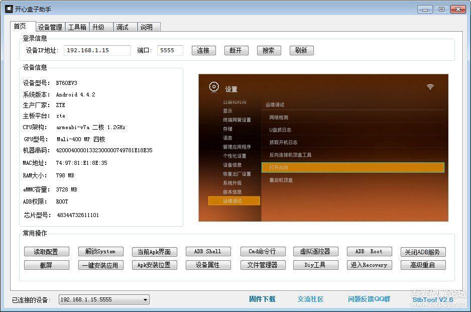 [Windows]机顶盒最高搞机工具—-开心盒子助手2.6图片 No.2