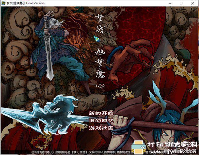 PC游戏分享:【梦战:旭梦魔心】(最终版)图片 No.1