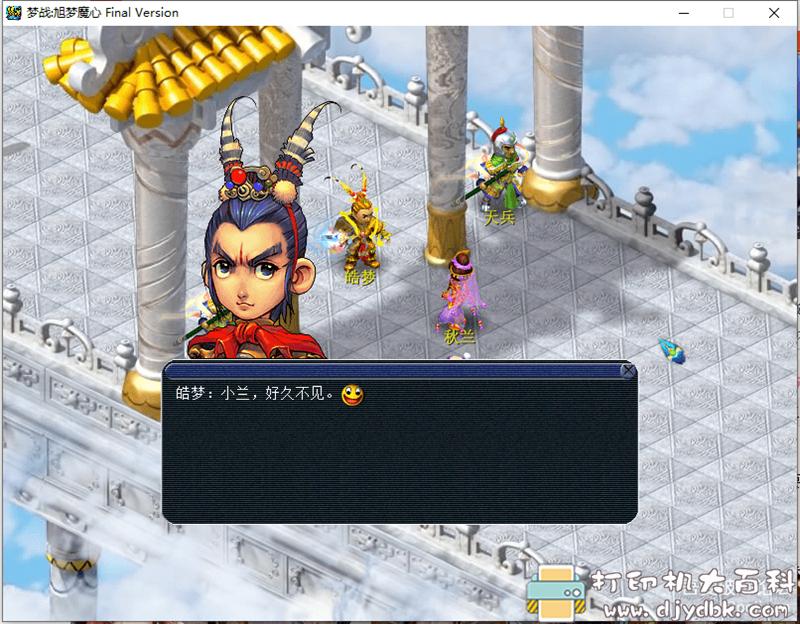 PC游戏分享:【梦战:旭梦魔心】(最终版)图片 No.3