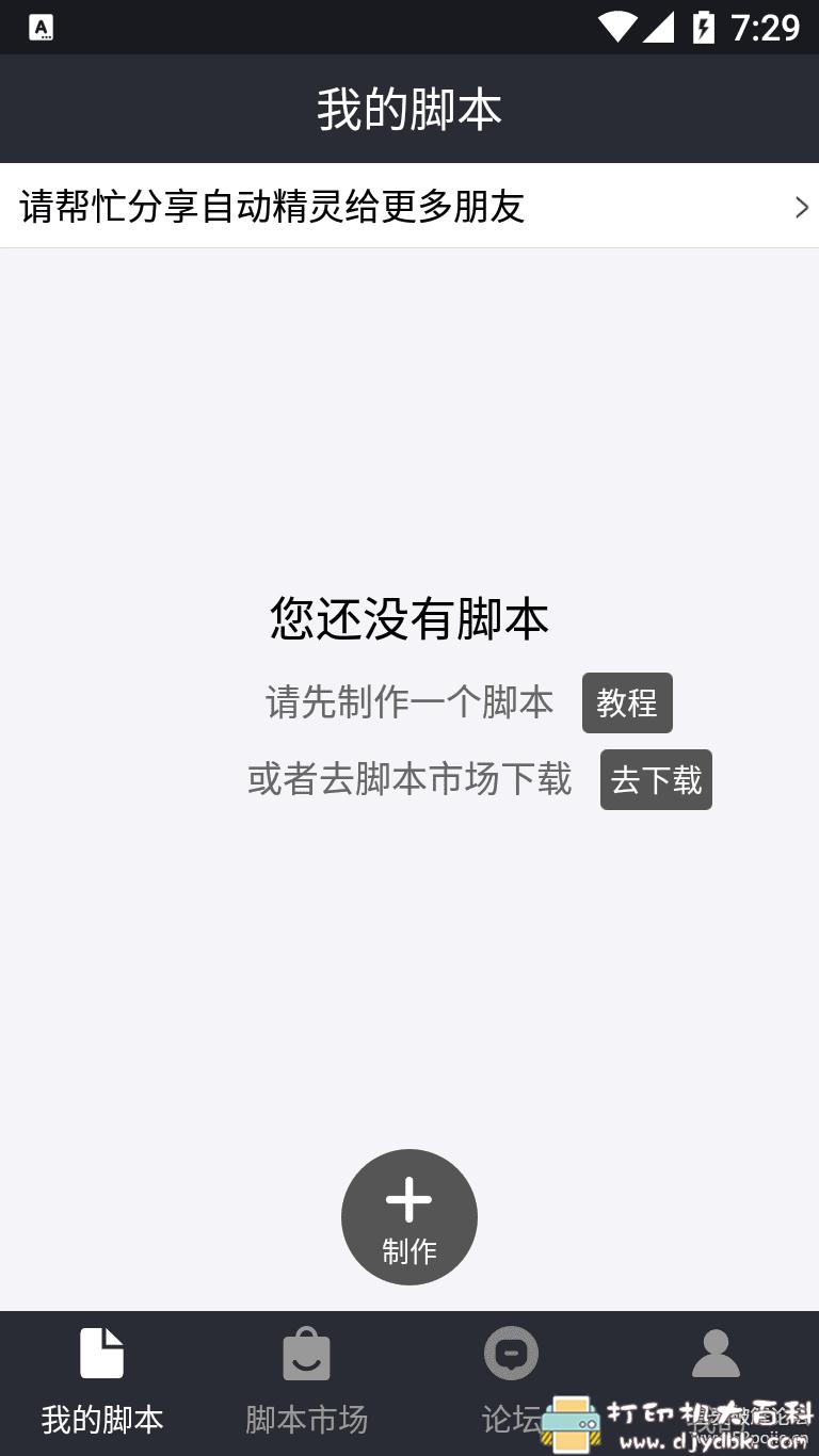 [Android]安卓自动化脚本编写工具:自动精灵V2.16.3 解锁会员版图片 No.1