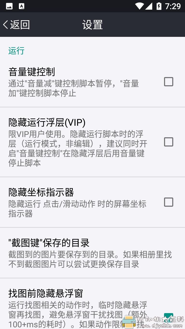 [Android]安卓自动化脚本编写工具:自动精灵V2.16.3 解锁会员版图片 No.2