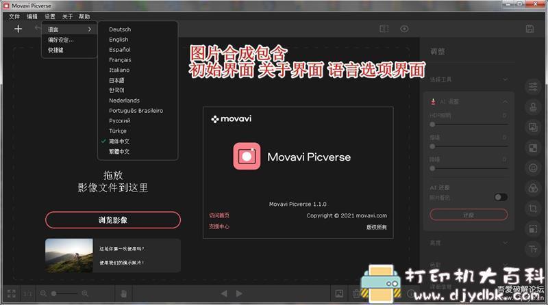 [Windows]超强AI图像编辑软件:Movavi Picverse V1.1 简体中文(含注册)图片 No.2