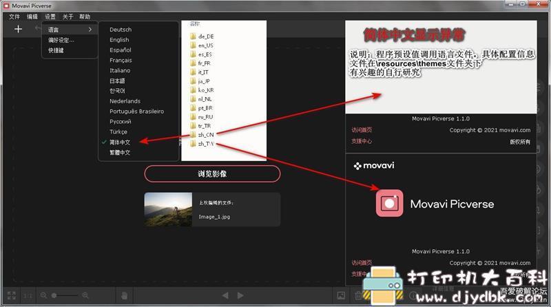 [Windows]超强AI图像编辑软件:Movavi Picverse V1.1 简体中文(含注册)图片 No.3
