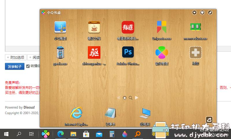 [Windows]小Q书桌2.4beat3-win10可用版图片
