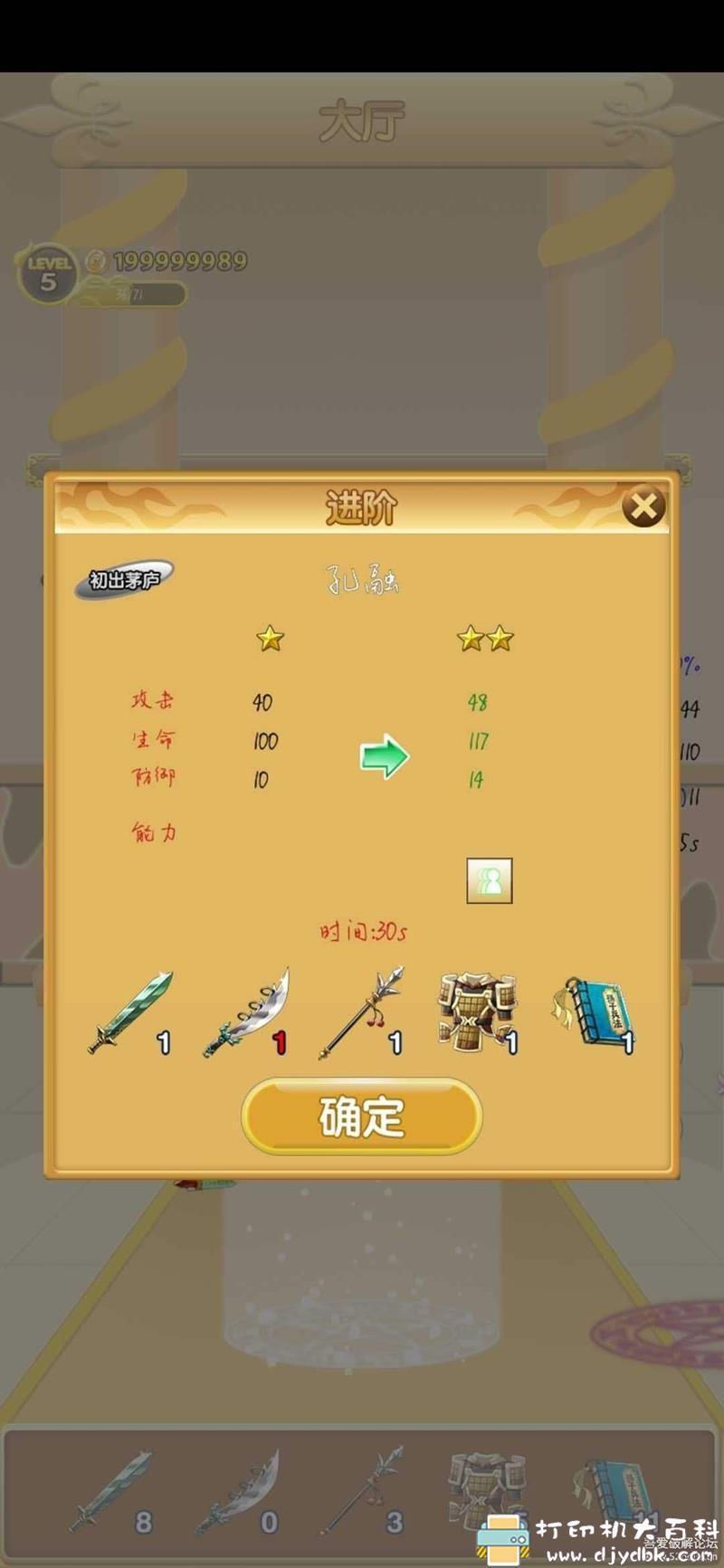 安卓游戏分享:三国冲冲冲1.5.1 免广告大量金币图片 No.2