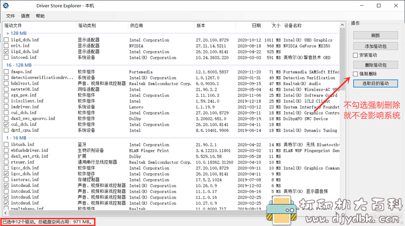 [Windows]驱动清理工具 DriverStoreExplorer.v0.11.72 多国语言版 配图 No.2