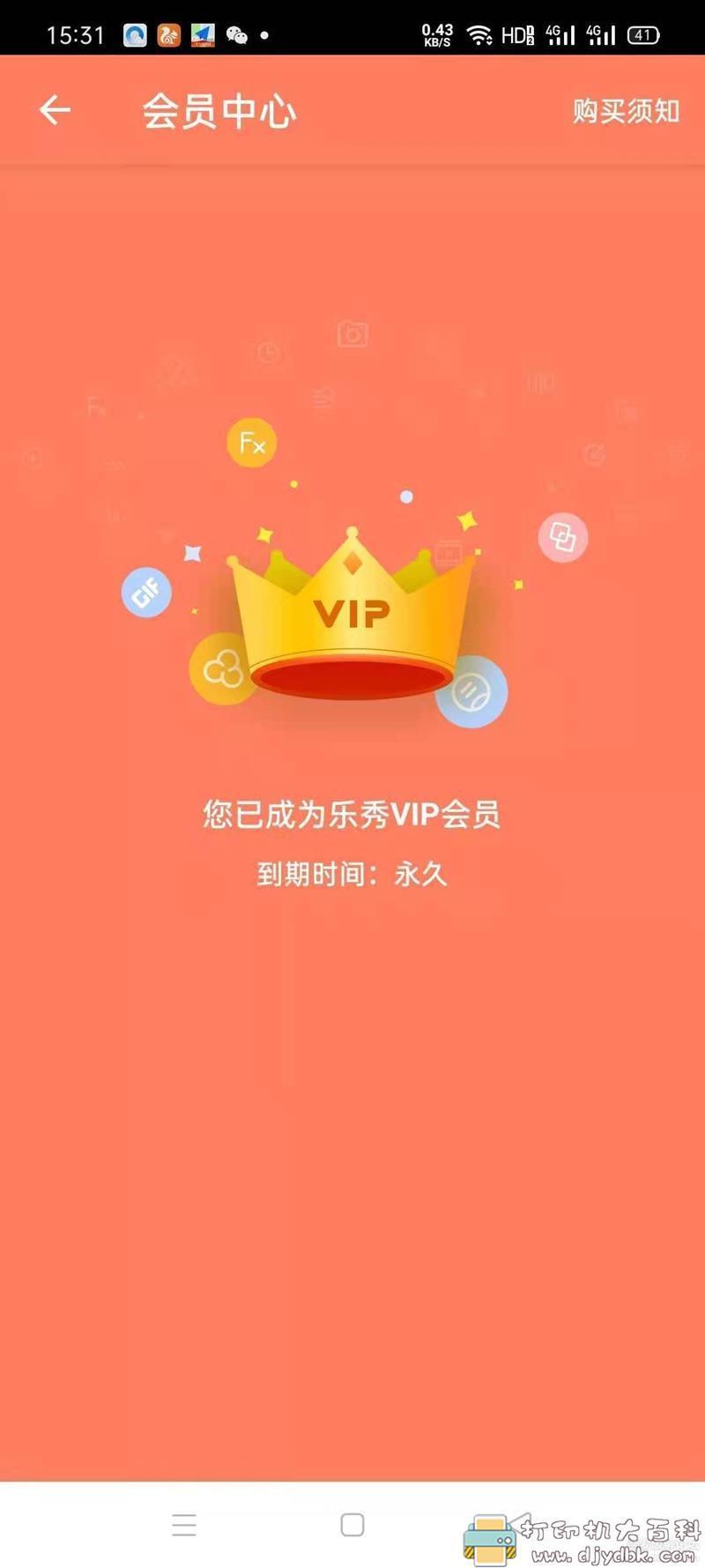 [Android]乐秀视频编辑器专业版(V9.1.16)登录即vip 配图 No.1