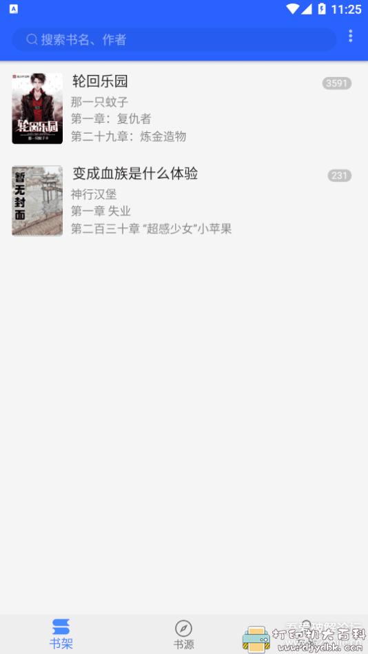 [Android]免费小说阅读神器~书城吧,多个源可换,海量热门小说 配图 No.3