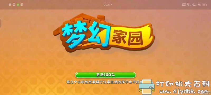 安卓游戏分享:【模拟经营】梦幻家园 v4.5.4 MOD 星星不减少 配图 No.1