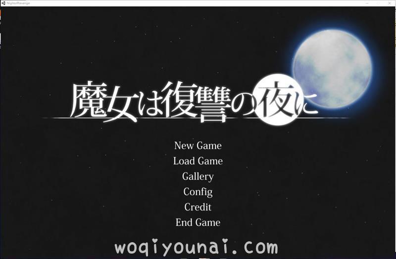 Game -【ACT/日系/全动态】魔女复仇之夜 Ver0.48D 步兵无修版 付老版汉化【更新/1.05G】 - [leimu486.com] No.1