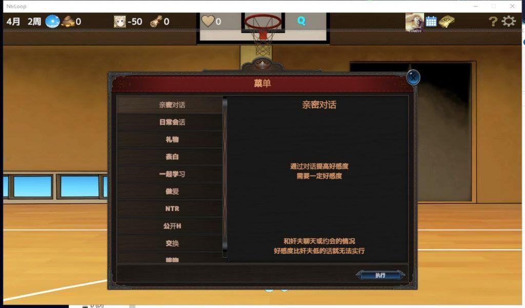 游戏 -【绿帽养成SLG/日系校园JK/动态】NTR循环!V1.30精翻版【新汉化/2G】 - [woqiyounai.com] No.6