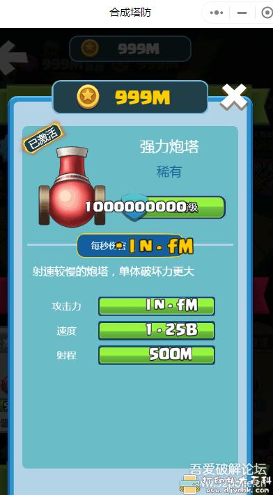 安卓游戏分享:taptap或者微信小游戏,合成塔防,亿级炮塔和亿级金币 配图 No.1
