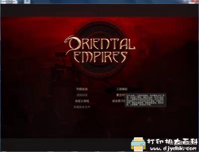 PC游戏分享:【回合制策略战棋】东方帝国 Oriental Empires【20201007.Multi.6】免安装+中文+DLC图片 No.1