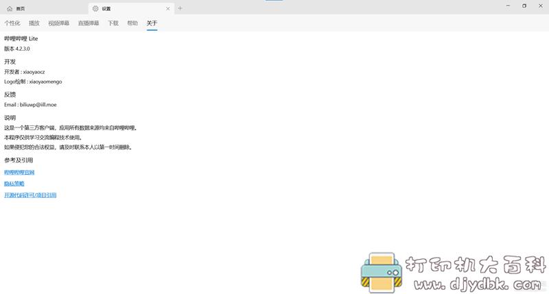 [Windows][Win10 64位] 哔哩哔哩UWP V4.2.3by 逍遥橙子图片 No.3