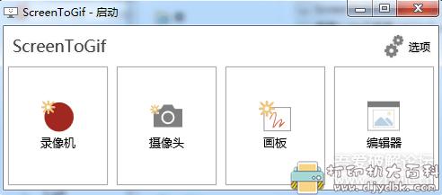 [Windows]gif制作工具:ScreenToGif 2.30.0,录制、编辑等 配图 No.1