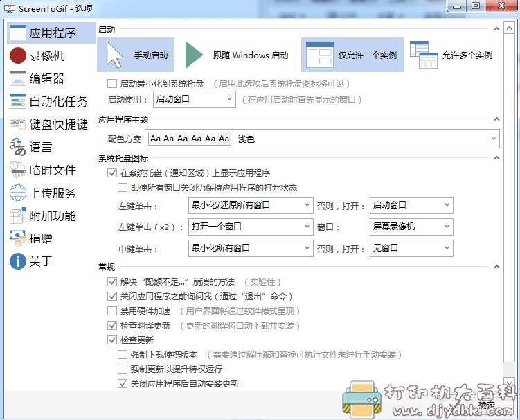 [Windows]gif制作工具:ScreenToGif 2.30.0,录制、编辑等 配图 No.2