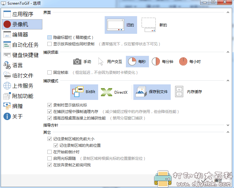 [Windows]gif制作工具:ScreenToGif 2.30.0,录制、编辑等 配图 No.3