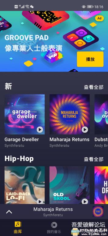 [Android]DPM–一款制作音乐的小软件,也可以当游戏玩 配图 No.1