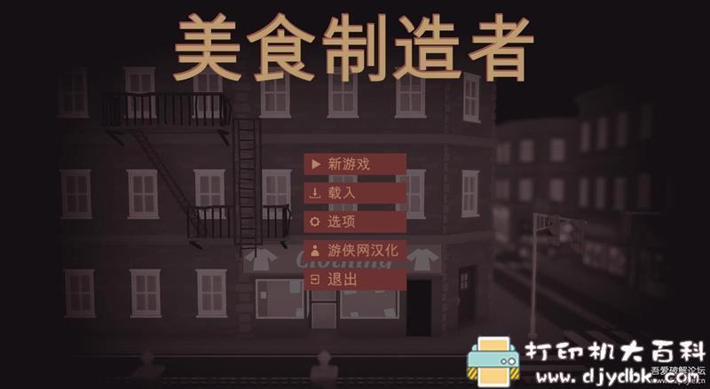 PC游戏分享:【模拟经营】[美食制造者:餐厅模拟器|v0.1.0|免安装中文绿色版 配图 No.2