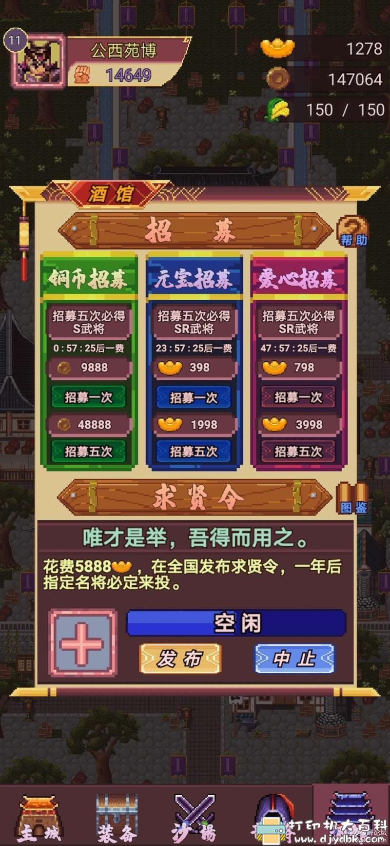 安卓游戏分享:三国志小兵传奇2.0,元宝不减反增 配图 No.1