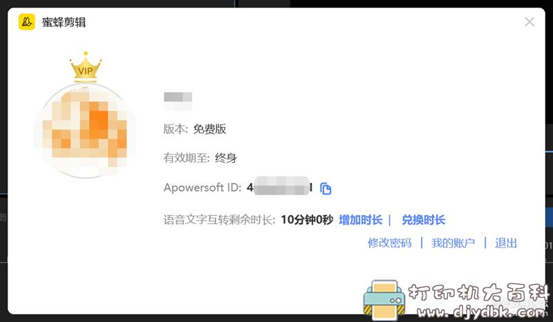 [Windows]视频剪辑神器:BeeCut(蜜蜂剪辑)1.7.1.10 中文 JH版图片 No.1