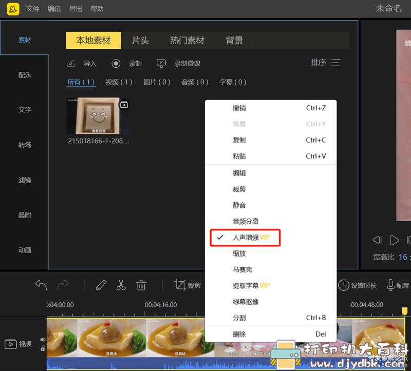 [Windows]视频剪辑神器:BeeCut(蜜蜂剪辑)1.7.1.10 中文 JH版图片 No.2