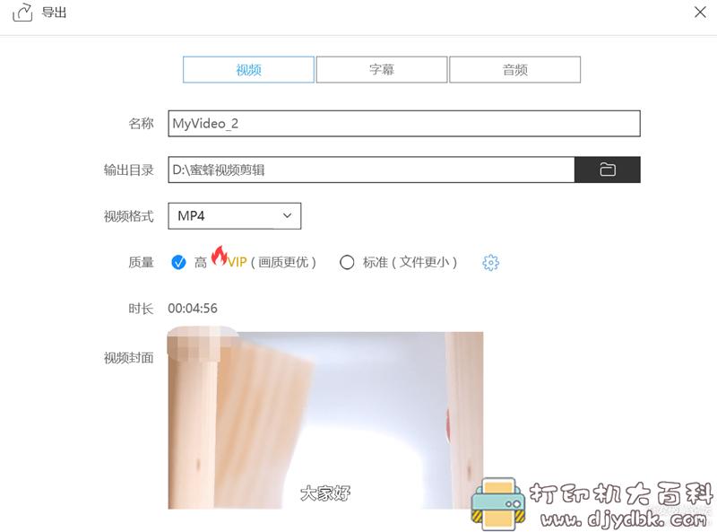 [Windows]视频剪辑神器:BeeCut(蜜蜂剪辑)1.7.1.10 中文 JH版图片 No.3